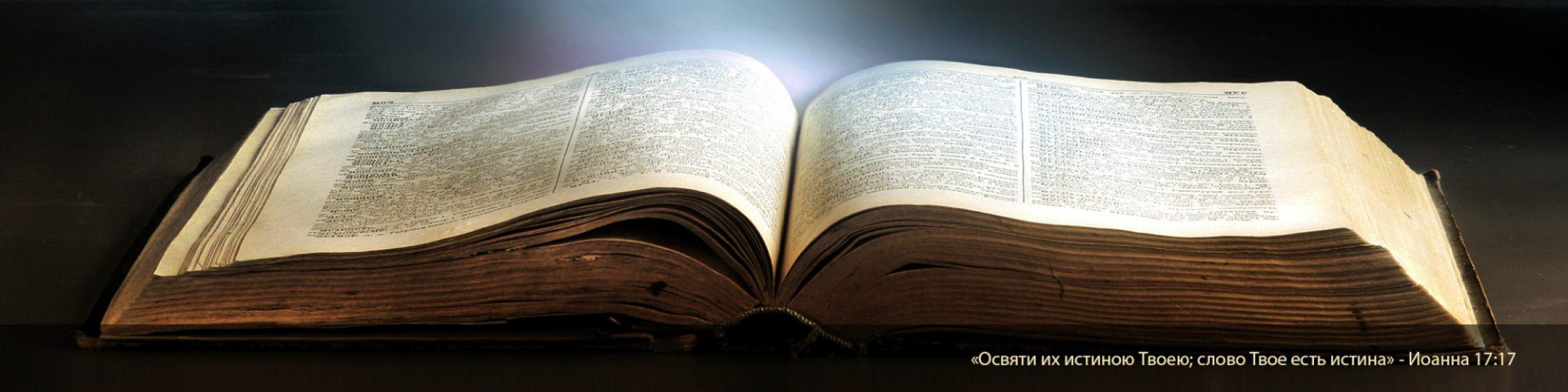 Библейская Баптистская Церковь
